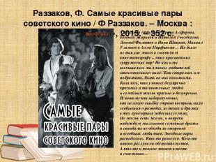 Раззаков, Ф. Самые красивые пары советского кино / Ф Раззаков. – Москва : Издате