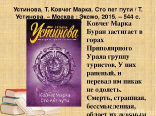 Устинова, Т. Ковчег Марка. Сто лет пути / Т. Устинова. – Москва : Эксмо, 2015. –