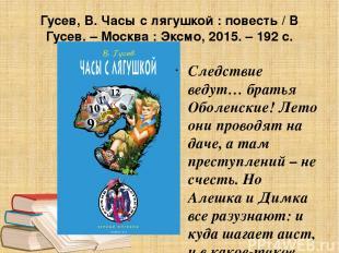 Гусев, В. Часы с лягушкой : повесть / В Гусев. – Москва : Эксмо, 2015. – 192 с.