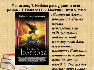 Полякова, Т. Небеса рассудили иначе : роман / Т. Полякова. - Москва : Эксмо, 201
