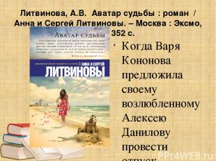 Литвинова, А.В. Аватар судьбы : роман / Анна и Сергей Литвиновы. – Москва : Эксм