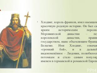 Хлодвиг, король франков, имел насыщенную, красочную родовую историю. Он был самы