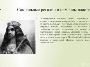 Сакральные регалии и символы власти Отличительный властный символ Меровингов – д