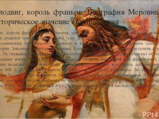 Хлодвиг, король франков. Биография Меровинга и историческое значение его правлен