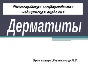 Врач интерн Герасименко А.Р. Нижегородская государственная медицинская академия