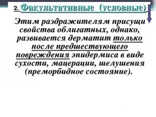 2. Факультативные (условные) Этим раздражителям присущи свойства облигатных, одн