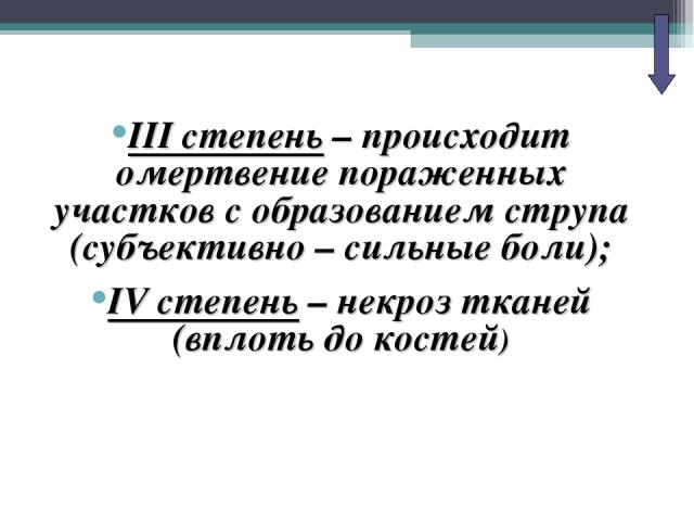 III степень – происходит омертвение пораженных участков с образованием струпа (субъективно – сильные боли); IV степень – некроз тканей (вплоть до костей)