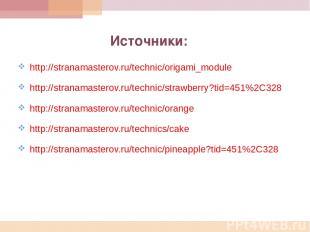 http://stranamasterov.ru/technic/origami_module http://stranamasterov.ru/technic