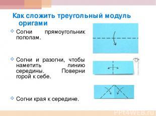 Согни прямоугольник пополам. Согни и разогни, чтобы наметить линию середины. Пов