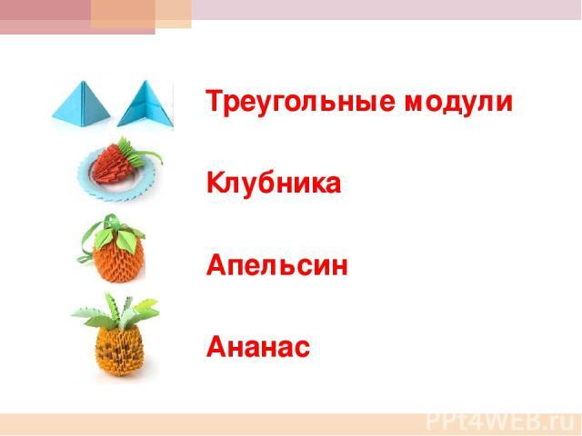Треугольные модули Клубника Апельсин Ананас