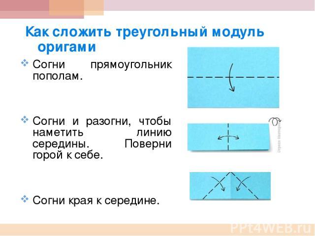 Согни прямоугольник пополам. Согни и разогни, чтобы наметить линию середины. Поверни горой к себе. Согни края к середине. Как сложить треугольный модуль оригами