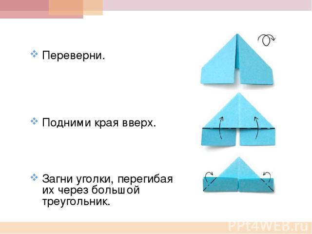 Переверни. Подними края вверх. Загни уголки, перегибая их через большой треугольник.