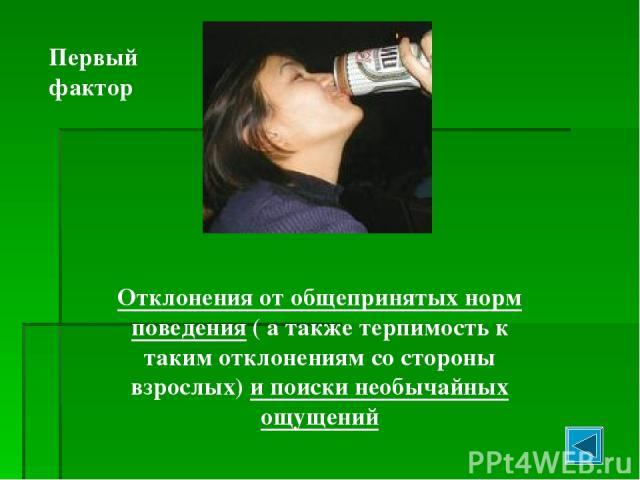 Второй фактор Факторы влияния сверстников (употребление алкоголя ровесниками и одобрение с их стороны)