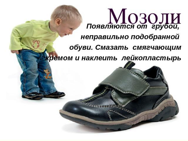 Мозоли Появляются от грубой, неправильно подобранной обуви. Смазать смягчающим кремом и наклеить лейкопластырь