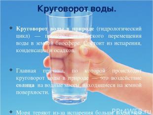Круговорот воды. Круговорот воды в природе (гидрологический цикл) — процесс цикл