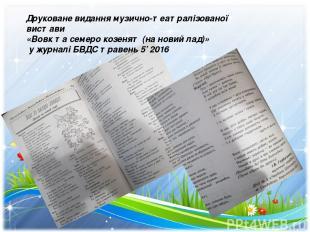 Друковане видання музично-театралізованої вистави «Вовк та семеро козенят (на но