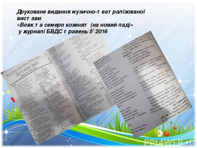 Друковане видання музично-театралізованої вистави «Вовк та семеро козенят (на новий лад)» у журналі БВДС травень 5' 2016