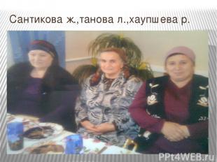 Сантикова ж.,танова л.,хаупшева р.