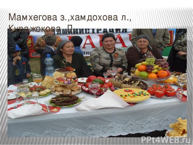 Мамхегова з.,хамдохова л., Куважокова Л.