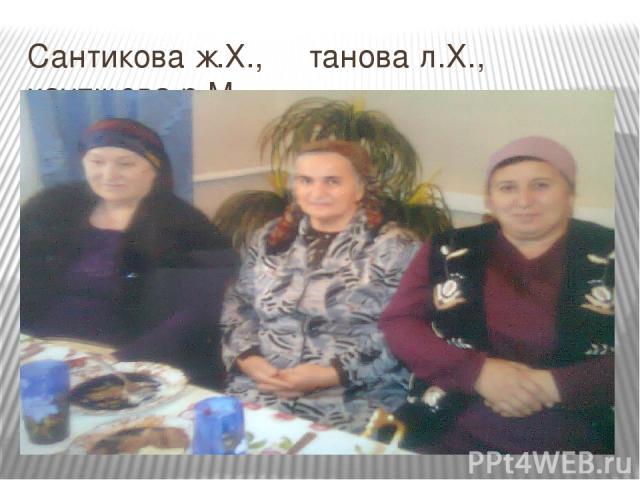 Сантикова Ж.Х., Танова Л.Х., Хаупшева Р.М.