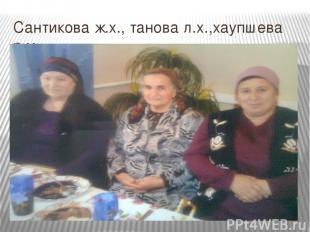Сантикова ж.х., танова л.х.,хаупшева р.м.