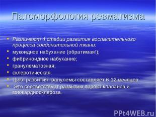 Патоморфология ревматизма Различают 4 стадии развития воспалительного процесса с