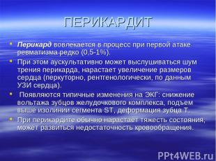 ПЕРИКАРДИТ Перикард вовлекается в процесс при первой атаке ревматизма редко (0,5
