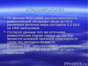 Эпидемиология По данным ВОЗ (1999) распространенность ревматической лихорадки ср