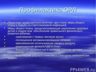 Профилактика ОРЛ Первичная профилактика включает два этапа: меры общего плана и