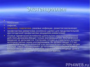Экстенциллин Показания: cифилис, тонзиллит, скарлатина, раневые инфекции, рожи