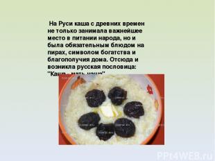 На Руси каша с древних времен не только занимала важнейшее место в питании народ