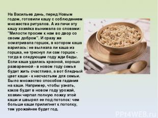 На Васильев день, перед Новым годом, готовили кашу с соблюдением множества ритуа