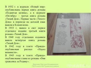 В 1932 г. в журнале «Новый мир» опубликована первая книга романа «Поднятая целин