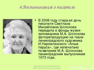 4.Воспоминания о писателе В 2008 году старшая дочь писателя Светлана Михайловна