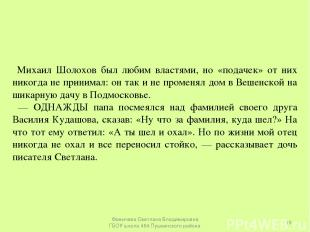 Михаил Шолохов был любим властями, но «подачек» от них никогда не принимал: он т