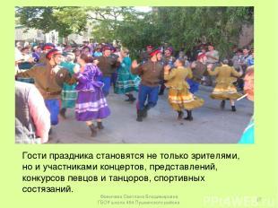 Гости праздника становятся не только зрителями, но и участниками концертов, пред