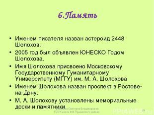 6.Память Именем писателя назван астероид 2448 Шолохов. 2005 год был объявлен ЮНЕ