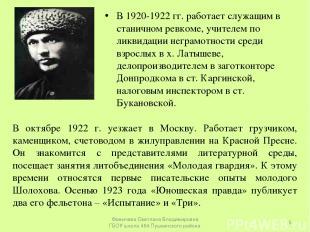 В 1920-1922 гг. работает служащим в станичном ревкоме, учителем по ликвидации не