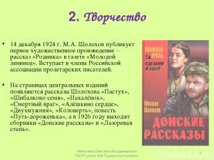 2. Творчество 14 декабря 1924 г. М.А. Шолохов публикует первое художественное пр