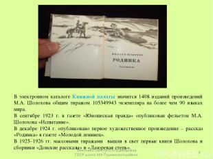 В электронном каталоге Книжной палаты значится 1408 изданий произведений М.А. Шо