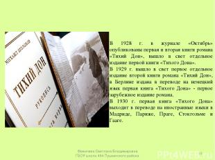 В 1928 г. в журнале «Октябрь» опубликованы первая и вторая книги романа «Тихий Д