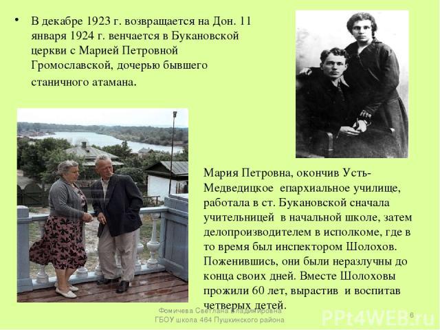 В декабре 1923 г. возвращается на Дон. 11 января 1924 г. венчается в Букановской церкви с Марией Петровной Громославской, дочерью бывшего станичного атамана.  Мария Петровна, окончив Усть-Медведицкое епархиальное училище, работала в ст. Букановской…