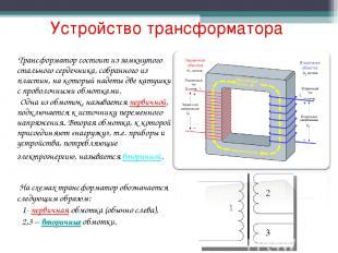 Устройство трансформатора Трансформатор состоит из замкнутого стального сердечни