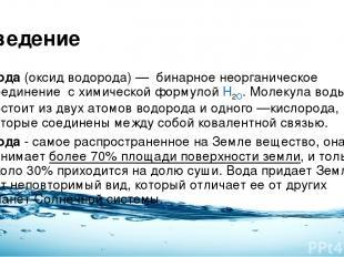 Введение Вода (оксид водорода)— бинарное неорганическое соединение с химической