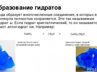 Образование гидратов Вода образует многочисленные соединения, в которых ее молек