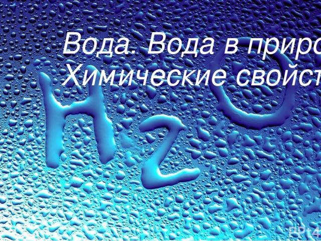 Вода. Вода в природе. Химические свойства