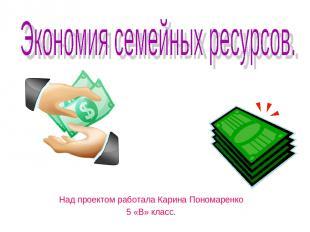 Над проектом работала Карина Пономаренко 5 «В» класс.
