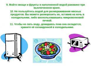 9. Мойте овощи и фрукты в наполненной водой раковине при выключенном кране. 10.