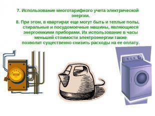 7. Использование многотарифного учета электрической энергии. 8. При этом, в квар