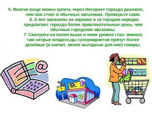 5. Многие вещи можно купить через Интернет гораздо дешевле, чем они стоят в обыч